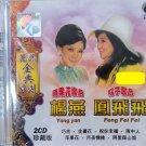 Yang Yan Feng Fei Fei The Classic Series 杨燕 风飞飞 丽风金典系列 珍藏版 2CD