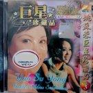 Yao Su Yong Golden Oldies Selection Vol.3 姚苏蓉 巨星珍藏品 Karaoke VCD