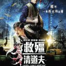 DVD Hong Kong Movie Vampire Cleanup Department 救僵清道夫 Region All Eng Sub