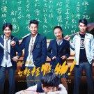 DVD Taiwan Movie Mon Mon Mon Monsters 報告老師! 怪怪怪怪物! Region All Eng Sub