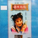 DVD Taiwan Drama Princess Huan Zhu Eps 1-24 还珠格格 第一部 24集  Region All