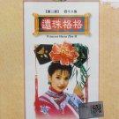 DVD Taiwan Drama Princess Huan Zhu Ep 1-48 还珠格格 第二部 48集  Region All