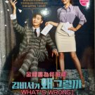 What's Wrong With Secretary Kim Korean TV Drama Series DVD Region All English Sub