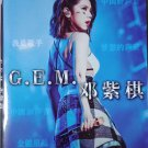 G.E.M. Greatest Hits 邓紫棋 精选曲 Karaoke 2DVD