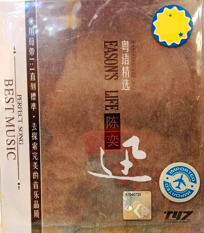 Eason's Life ��� 粤语精� 2CD Metal Box