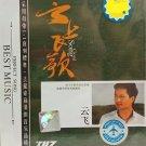 Yun Fei Could Song 云飞 云上飞歌 2CD Metal Box