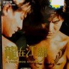 DVD Hong Kong Movie A True Mob Story 龙在江湖 Region All Eng Sub