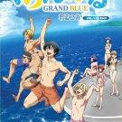 DVD Grand Blue Vol.1-12 End 碧蓝之海 Japanese Anime Eng Sub Region All