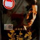 DVD Hong Kong Movie Lee Rock II Andy Lau 五亿探长 雷洛传之父子情仇 Region All Eng Sub