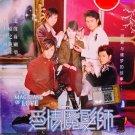 DVD Taiwan Drama The Magicians Of Love 爱情魔发师 English Sub Region All