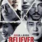 DVD Korean Movie Believer Live Action Movie 毒戰 Region All Eng Sub