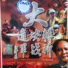 China Drama The Warlord 大进军, 大决战, 大转折 DVD English Sub Region All