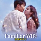DVD Korean Drama Familiar Wife 認識的妻子 English Sub Region All