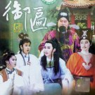 DVD Holo Taiwanese Opera Troupe A Silk Banner From The Emperor 歌仔戏 御匾 Region All