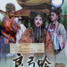 DVD Holo Taiwanese Opera Troupe The Chant Of Fine Bow 歌仔戏 良弓吟 Region All