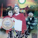 DVD Holo Taiwanese Opera Troupe The Dream Of Phoenix Crown 歌仔戏 凤冠梦 Region All