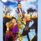 DVD Holo Taiwanese Opera Troupe Yi Bo Yun Tian 歌仔戏 义薄云天 Region All