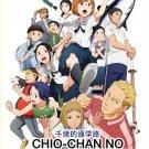 DVD Chio-chan No Tsuugakuro Vol.1-12 End 千绪的通学路 Japanese Anime Eng Dub Region All