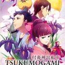 DVD Tsukumogami Kashimasu Vol.1-12 End 付喪神出租中 Japanese Anime Eng Sub Region All