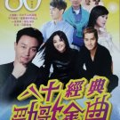 DVD 80 Classical Chinese Songs Collection 八十经典劲歌金曲 2DVD Region All