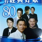 DVD 80 Men Classical Chinese Songs Collection Karaoke 2DVD Region All