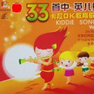33 Chinese English Kiddie Songs (Vol.2) 33首中英儿童卡拉ok教育歌曲 VCD