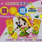 Chinese Education Best Songs For Children Karaoke 最动听校园童谣卡拉ok VCD
