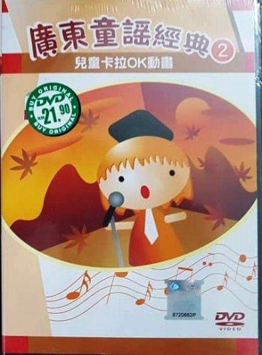 Cantonese Children Songs Karaoke Anime 儿童卡拉OK动画广东童谣经典Vol
