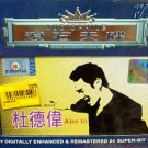 CD Best Of The Best Alex To 杜德伟 Digitally Enchanced & Remastered 24 Super-bit