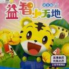 DVD yi zhi xiao tian di 益智小天地 成长版 DVD (Age 4~5) Region All