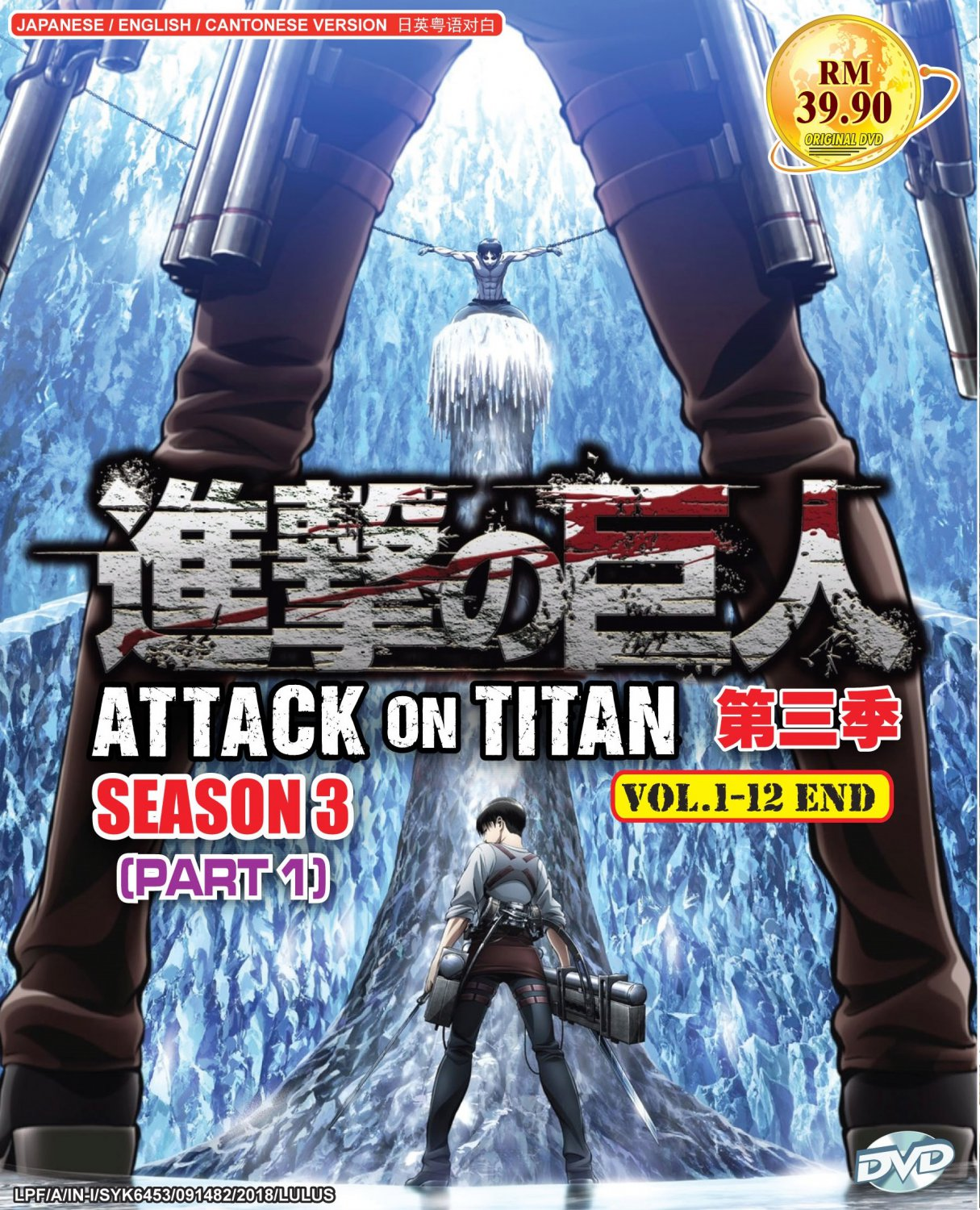 DVD Attack On Titan Sea 3 Part 1 Vol.1-12 End ���巨人 Japanese Anime Eng Dub region All
