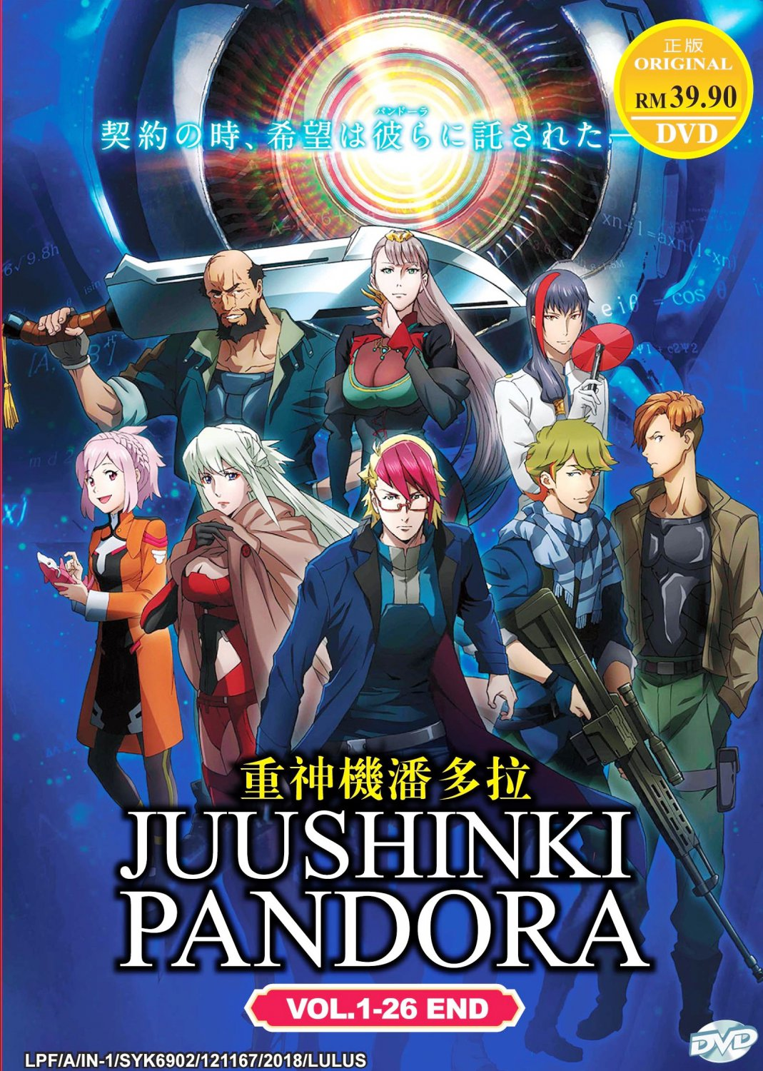 DVD Juushinki Pandora Vol.1-26 End ������ Japanese Anime Eng Sub region All