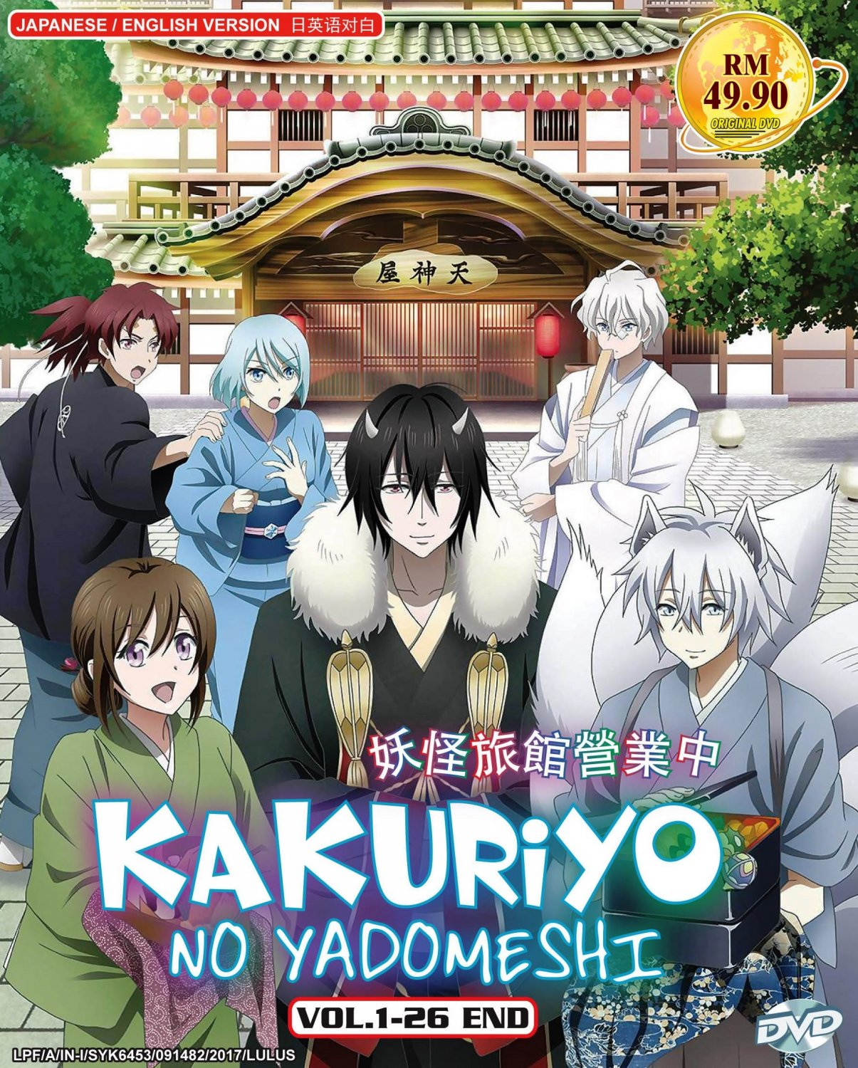 DVD Kakuriyo No Yadomeshi Vol.1-26 End Japanese Anime Eng Dub region All