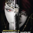 DVD Thunderbolt Fantasy The Movie The Sword Of The Life And Death Japanese Anime Eng Sub Region All