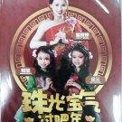 CNY zhu guang bao qi guo fei nian 珠光宝气过肥 温媁媁 财宝 金元 CD+DVD
