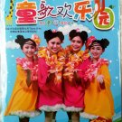 Chinese Children Happy Songs 童歌欢乐园 DVD+CD