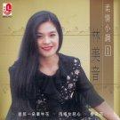 Lin Mei Yin Rou Qing Xiao Diao1 林美音 柔情小调1 CD
