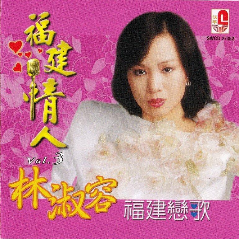 Anna Lin Fu Jian Qing Ren Vol.3 ��容 �建�人 Vol.3 CD