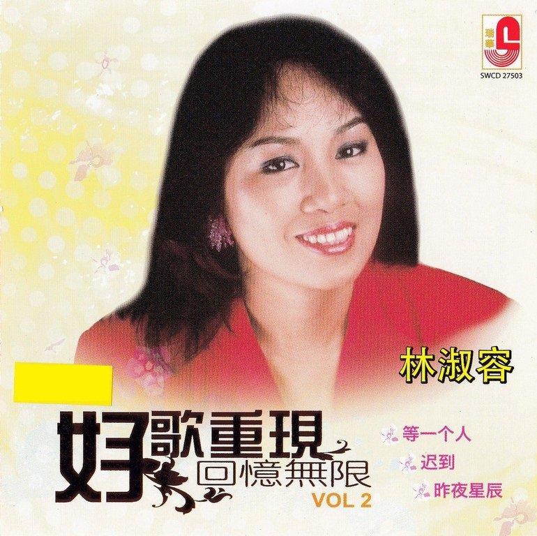 Anna in Hao Ge Chong Xian Hui Yi Wu Xian Vol.2 ��容 好��� ���� Vol.2 CD