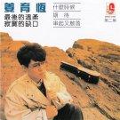 Jiang Yu Heng Episode2 姜育恒 第二集 CD