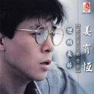 Jiang Yu Heng Na Xie Nian,Na Xie Ge 姜育恒 那些年,那些歌 CD