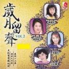 Sui Yue Liu Sheng Vol.2 岁月留声 Vol.2 CD