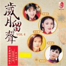 Sui Yue Liu Sheng Vol.4 岁月留声 Vol.4 CD