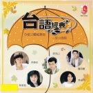 Tai Yu Jing Dian1 台语经典1 CD