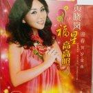 CNY huang xiao feng fu xing gao gao zhao 黄晓风 福星高高照 CD+VCD