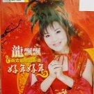 CNY long piao piao hao nian hao nian 龙飘飘好年好年 DVD+CD