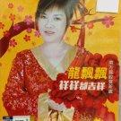 CNY long piao piao xiang xiang Dou ji xiang 龙飘飘祥祥都吉祥 DVD+CD