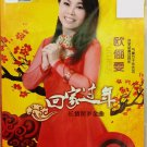 CNY Sharon Au hui jia guo nian 欧俪雯 回家过年 DVD+CD