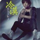 Leng Mo Fei Niao Yu She Zi 冷漠 飞鸟与射子 DVD