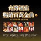 Tai Wan Fu Jian Chang Xiao Bai Wan Jin Qu1 台湾福建 畅销百万金曲1 VCD
